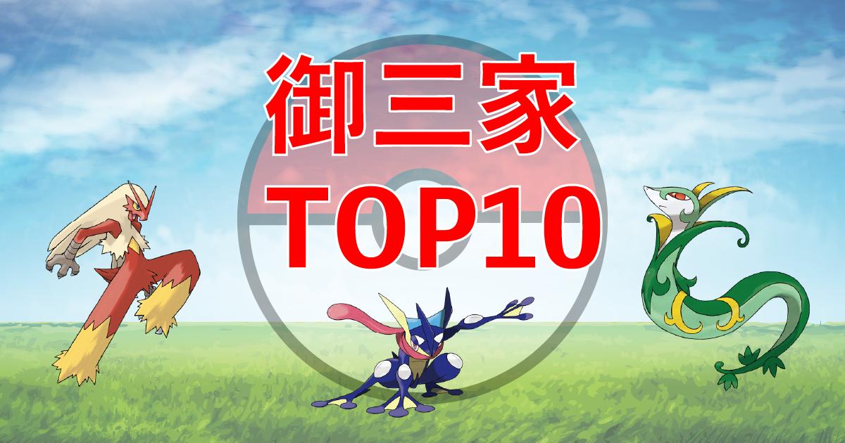 【最強】御三家ポケモンランキングトップ10まとめ【2020最新版】