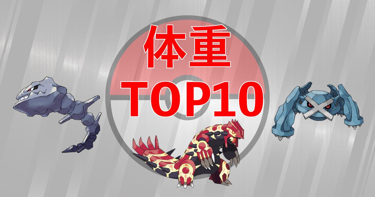【ポケモン剣盾】ポケモンの体重が重い順ランキングトップ10まとめ【2020最新版】