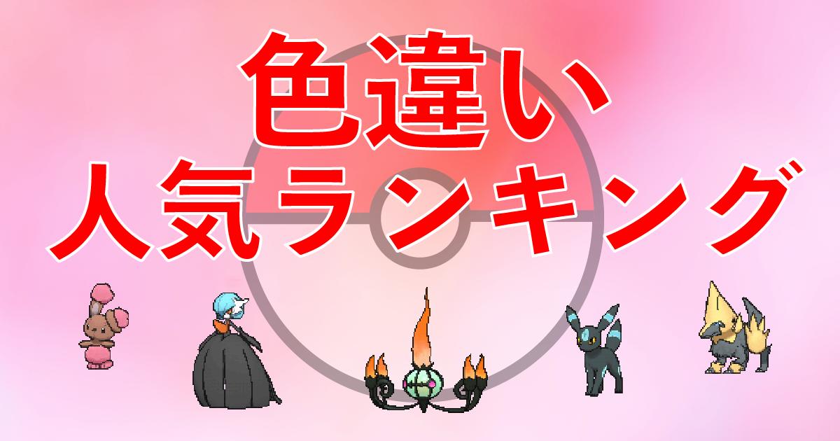 ポケモン 剣 盾 ジャラランガ