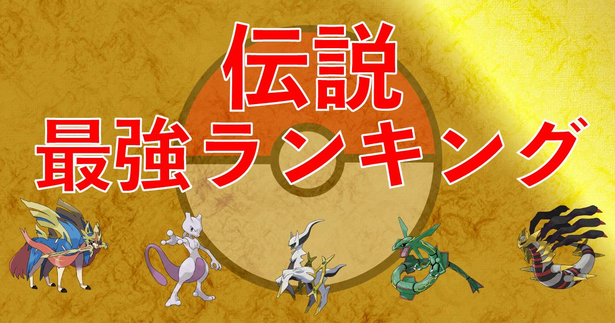 【ポケモン剣盾】ポケモン伝説&幻最強ランキングTOP10まとめ【2021最新版】